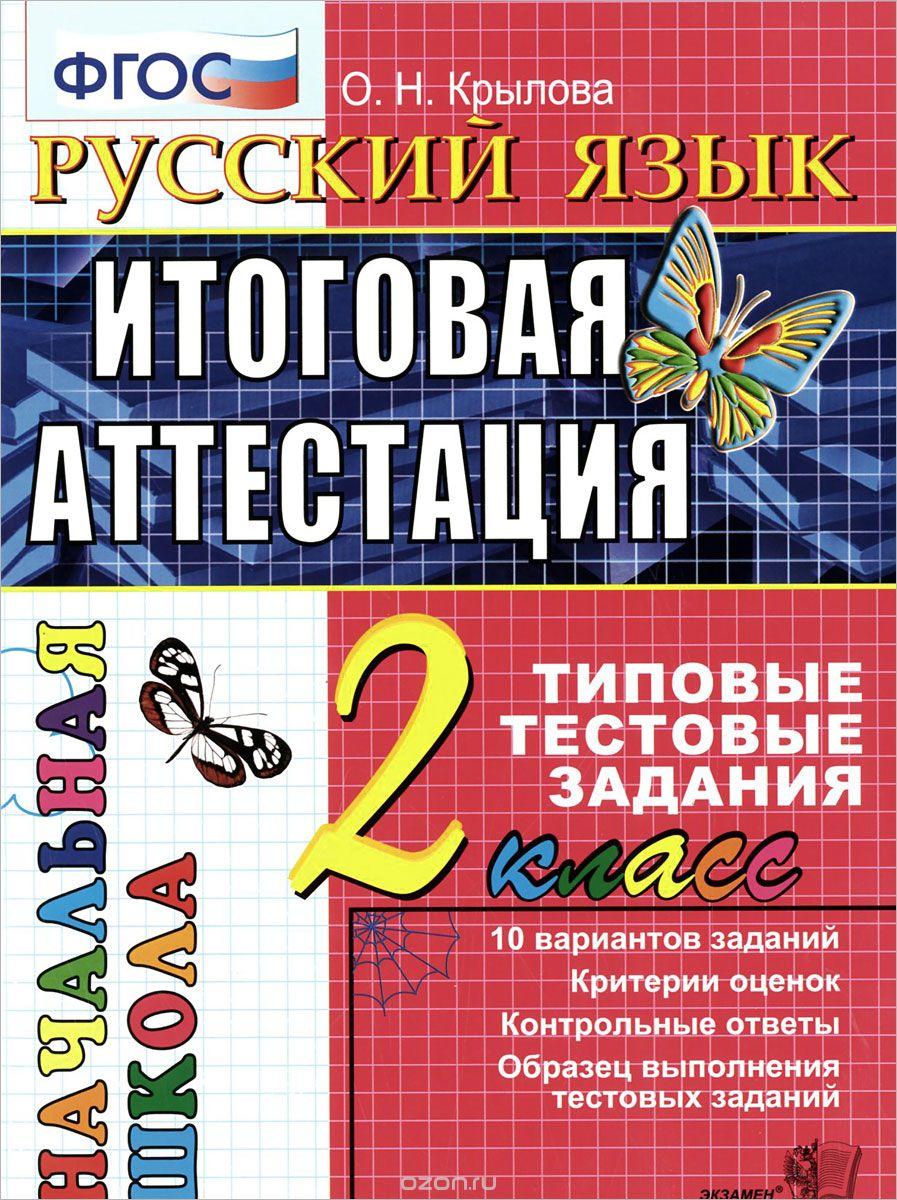 русский язык для всех pdf